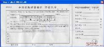 中国邮政储蓄银行转账凭单