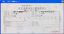 交通银行外汇划款凭证