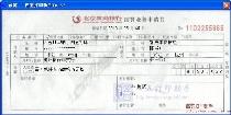 北京农商银行结算业务申请书