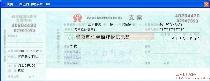 广东农村信用合作社支票
