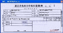 浙江省农村合作银行进账单