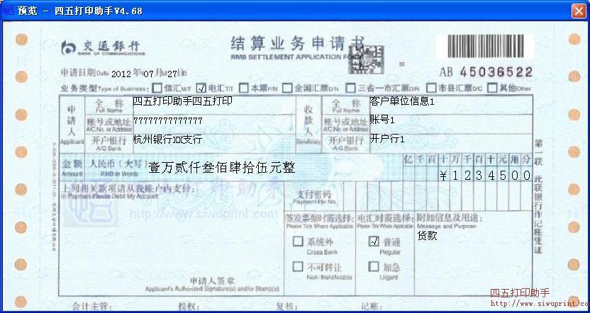 交通银行结算业务申请书打印模板