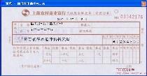 上海农村商业银行代收现金解款单