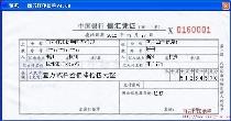 中国银行信汇凭证