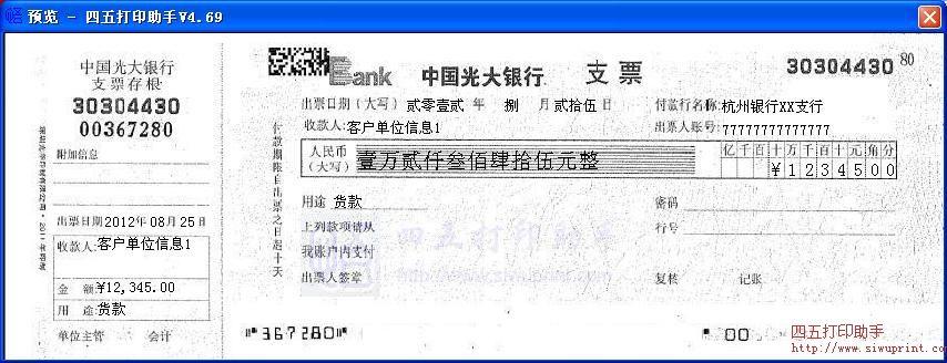 银行支票背书样子_银行支票填写样本_2018现金支票填写样本_支票填写样本_银行支票 ...
