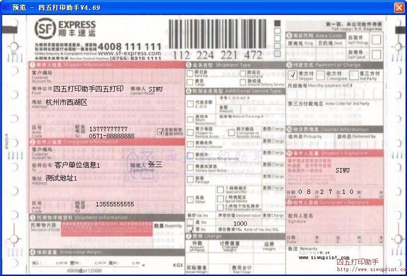 上传时间:2017-5-14  顺丰2017最新 上传时间:2016-11-14 顺丰快递单