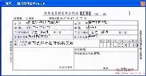 陕西省农村信用合作社电汇凭证