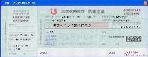 北京农商银行转账支票