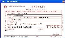 广东农村信用社/农村商业银行结算业务委托书