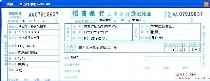 招商银行上海分开贷记凭证