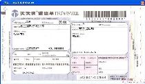 天天快递2010年4月版