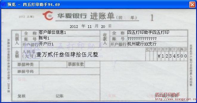 华夏银行进账单打印模板