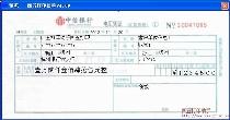 中信银行电汇凭证