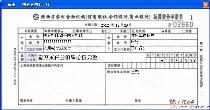 陕西省农村金融机构结算业务申请书