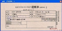 张掖甘州农村合作银行进账单