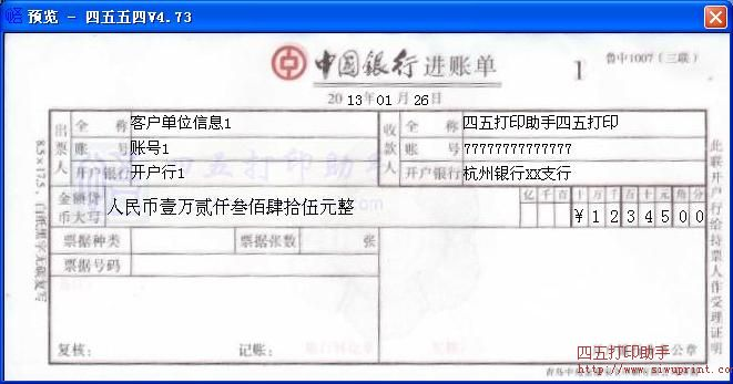 中国银行进账单打印模板