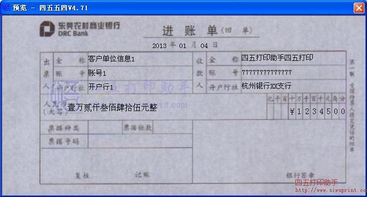 东莞农村商业银行进账单打印模板