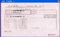 交通银行现金解款单