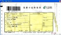 中国邮政商务小包详情单