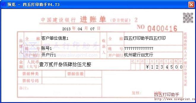 中国建设银行进账单打印模板