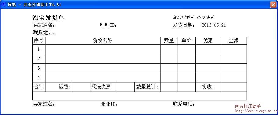 淘宝发货单6 241 93 打印模板