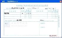 交通银行广西壮族自治区分行空白凭证收费单