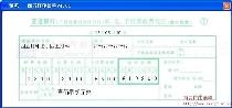 交通银行(广西壮族自治区分行)邮、电、手续费收费凭证