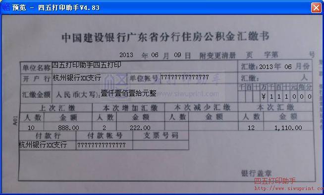 中国建设银行广东省分行住房公积金汇缴书打印