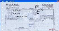 交通银行结算业务申请书
