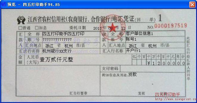 江西省农村信用社(农商银行,合作银行)电汇凭证打印模板
