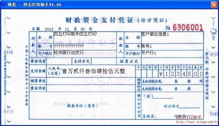 财政资金支付凭证打印模板