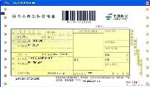 中国邮政国内小包邮件详情单