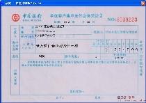 中国银行单位客户集中支付业务凭证