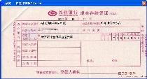 兴业银行现金存款凭证