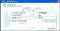 招商银行广州分行进账单