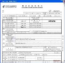 中国邮政储蓄银行境外汇款申请书