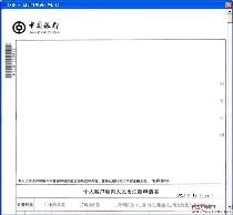 中国银行个人客户境内人民币汇款申请书
