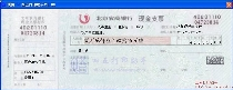 北京农商银行现金支票