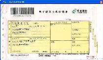 中国邮政电子商务小包详情单