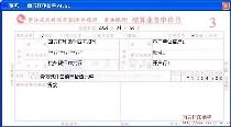 浙江省农村信用社结算业务申请书