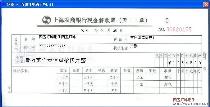 上海农商银行现金解款单