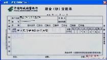 中国邮政储蓄银行现金交款单
