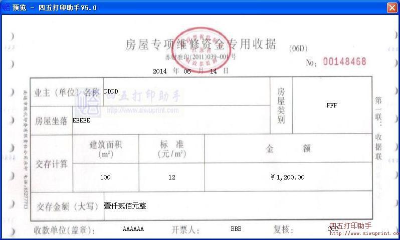 江苏省房屋专项维修资金专用收据