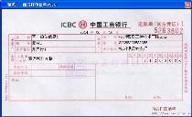 中国工商银行进帐单