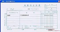 广州市转账付出传票