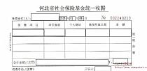 河北省社会保险基金统一收据