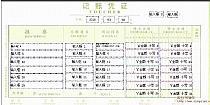 深圳市统一记账凭证