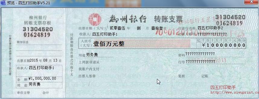 柳州银行转账支票打印模板