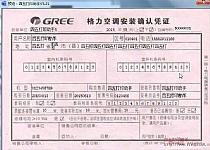 格力空调安装确认凭证