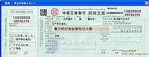 中国工商银行转账支票
